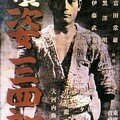 La nouvelle légende du grand judo (zoku sugata sanshiro) d'akira kurosawa - 1945