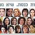27 femmes élues à la 19ème knesset (parlement israélien) après les élections de janvier 2013
