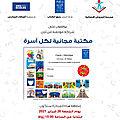 Un éditeur marocain offre des livres