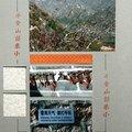 Chine : grande muraille