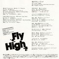 Nakanomori Band - Fly High (3)