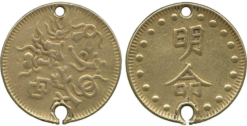 Minh Mang ??: Gold 1½-Tien, ND, 5.70g (Sch 213). Twice pieced, fine and rare