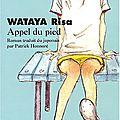 Appel du pied (wataya risa)