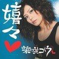 Kou Shibasaki - Kiki 2