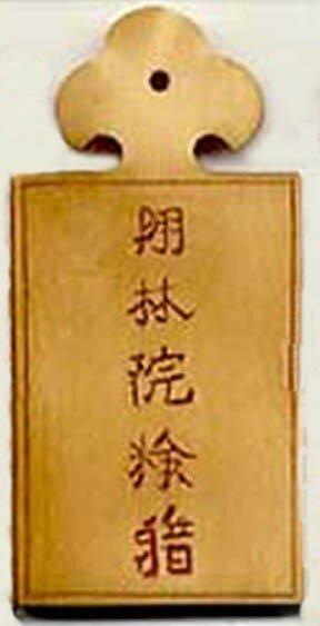 Bài laissez-passer du mandarin occupant le poste de kiểm tịch au