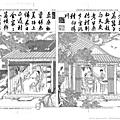 [sinologie] 汉学家儒莲的著译书目 bibliographie des ouvrages de stanislas julien