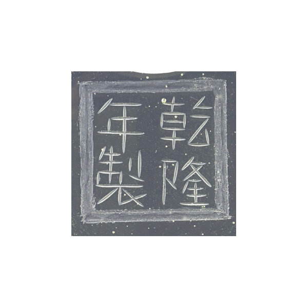 A fine and rare transparent pale-green glass circular box and cover, Qianlong incised four-character mark within a square and of the period (1736-1795)