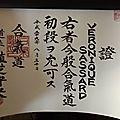 Association Varoise d'Aïkido (le luc)