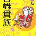 Silver spoon et noble paysan : l'univers de hiromu arakawa