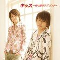 Tegomass - Kiss ~Kaerimichi no Love Song~ A