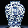 An extremely rare arabic inscribed blue and white jar, zhengde six-character mark within double-circles and of the period