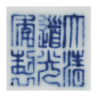 2012_HGK_02963_2367_001(a_famille_rose_pomegranate_bowl_daoguang_six-character_seal_mark_and_o)
