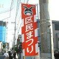 Edogawa kumin matsuri