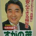 Votez pour sugano dans le shibuya ku!
