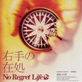 No Regret Life - Migite no Arika scan