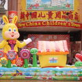 <b>Nouvel</b> <b>an</b> <b>chinois</b> ... en Chine! Part One.