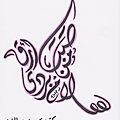سلام من صبا بردى (أحمد شوقي)