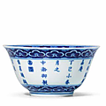 A rare Imperial inscribed blue and white 'tea poem' tea bowl, Jiaqing seal mark and of the period, dingsi year, <b>1797</b>