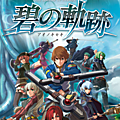 Test : <b>The</b> <b>Legend</b> <b>of</b> <b>Heroes</b> : Ao no Kiseki