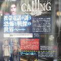 The Calling : Le <b>Survival</b> <b>Horror</b> d'Hudson sur Wii