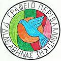 Απόφαση έγκρισης προγραμμάτων σχολικών δραστηριοτήτων 2014-15
