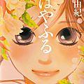 Le manga féminin et l'ethos du sport : chihayahuru