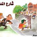 شـارع المدارس