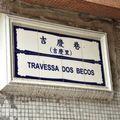 Plaque de rue (Macao)