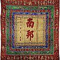 Panneau en soie brode datant de thanh thai a la vente beaussant-lefevre.