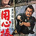 Le Garde du Corps - 1961 (<b>Kurosawa</b> réinvente le film de samouraï)