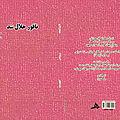 انتشار دو مجموعه شعر تازه : #شراره<b>_</b>جمشید