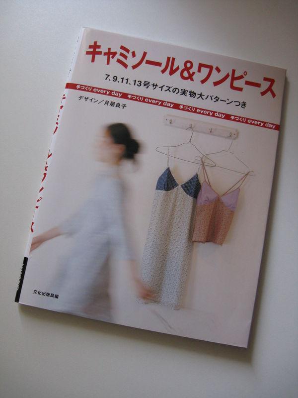 Livre 01 des JCA